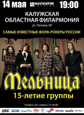 МЕЛЬНИЦА. Пятнадцатилетие группы в Калужской областной филармонии