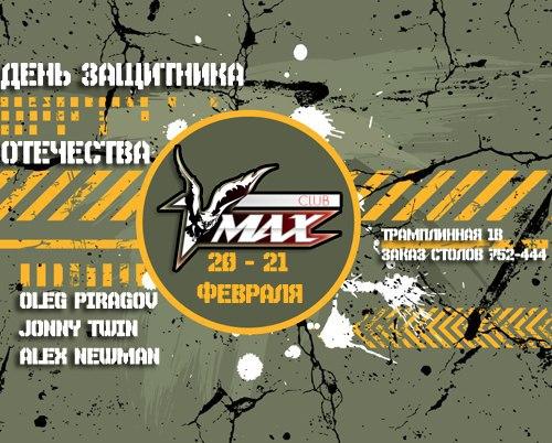 23 Февраля. VMAX