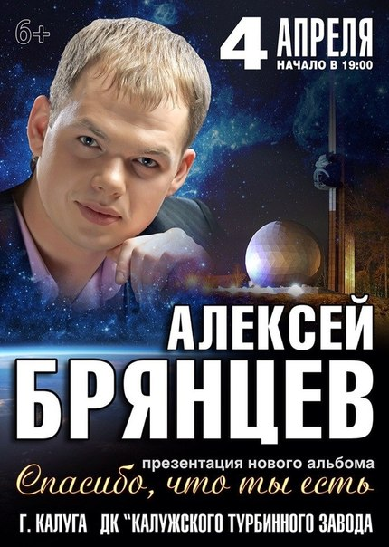 Алексей Брянцев в ДК КТЗ