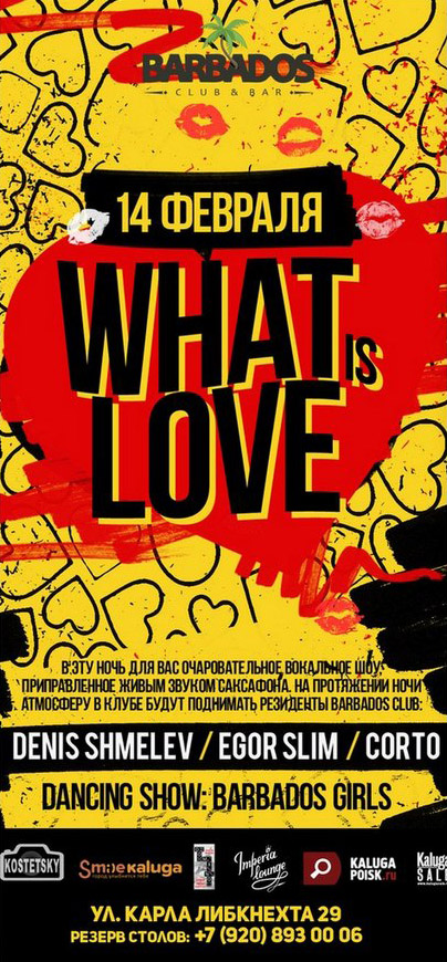 «WHAT IS LOVE» в BARBADOS CLUB