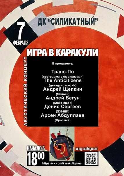 Акустический концерт «Игра в каракули» в ДК «Силикатный»