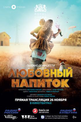 В кинотеатре «Центральный» покажут оперу «Любовный напиток»