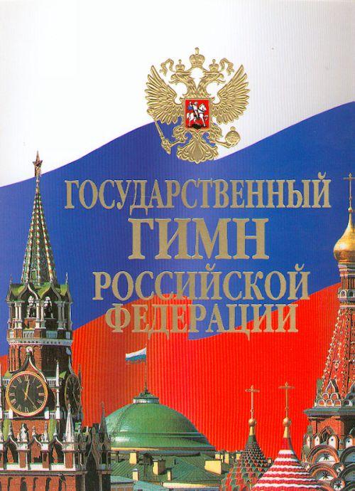 Каждый калужский школьник будет обязан знать наизусть гимн Российской Федерации