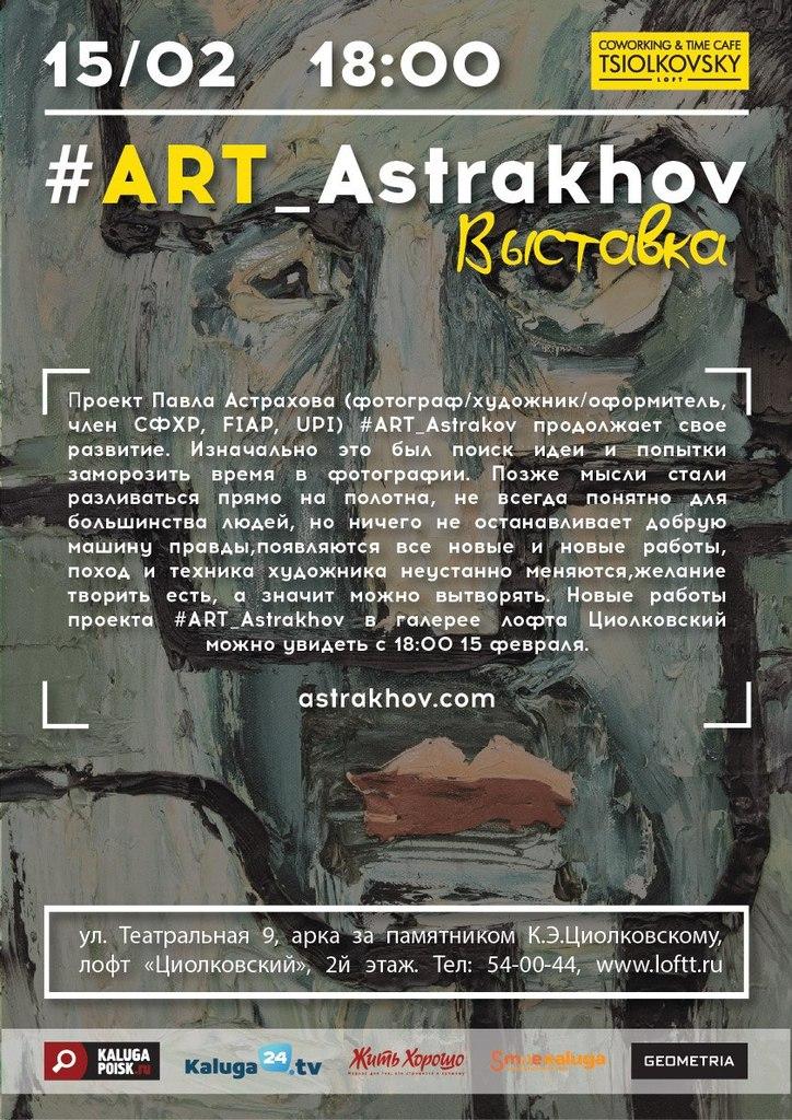 Выставка Павла Астрахова в тайм-кафе «Циолковский»