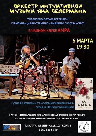 Оркестр интуитивной музыки Яна Бедермана в арт-клубе AmRa