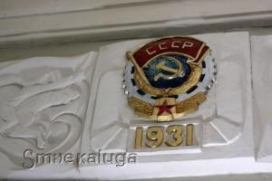 Часть барельефа орденов ленинского комсомола калуга