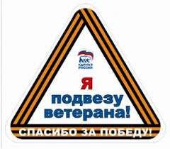 """Логотип акции """"Подвези ветерана"""" калуга"""