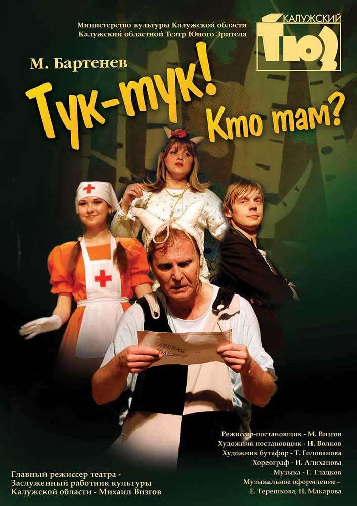 Спектакль «Тук-тук! Кто там?» в Калужском театре юного зрителя