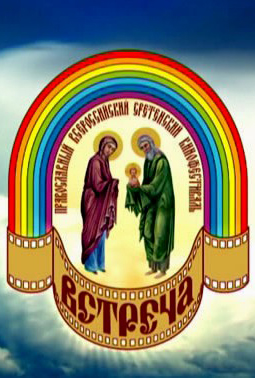 Объявлена программа X Международного православного Сретенского кинофестиваля «Встреча»