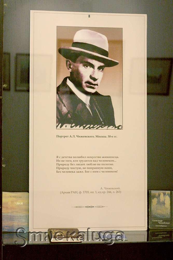 В Калуге отметили 118-летие со дня рождения А. Л. Чижевского