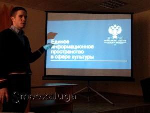 Презентация программы калуга