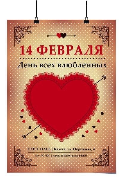 День Всех Влюблённых в EXIST HALL!