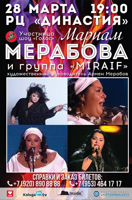 МАРИАМ МЕРАБОВА и группа MIRAIF АрменаМерабова