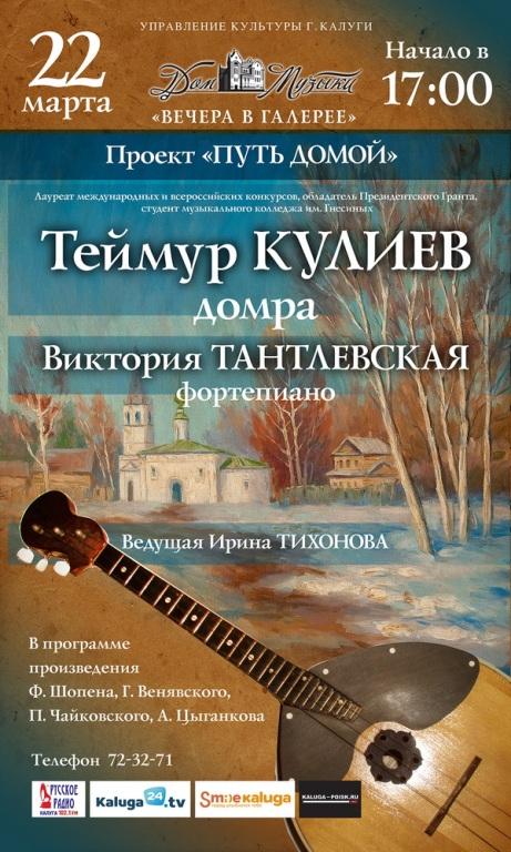 Проект «Путь домой» в Калужском Доме музыки. Теймур Кулиев и Виктория Тантлевская