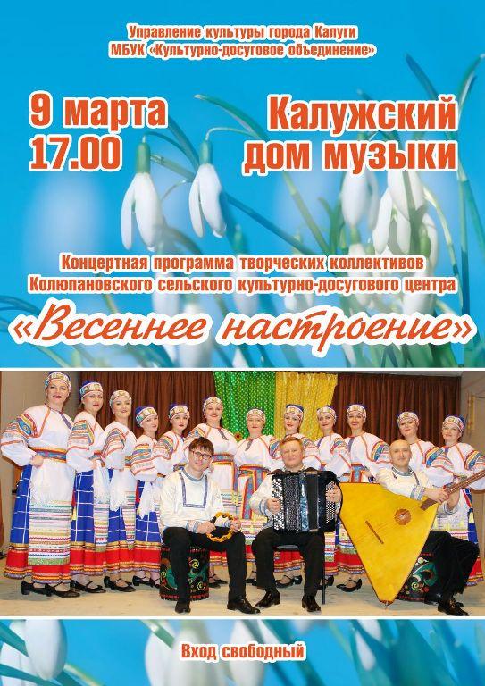 Колюпановский народный хор в Калужском Доме музыки