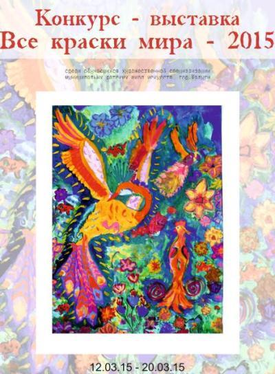 Выставка «Все краски мира – 2015» в выставочном зале Калужского Дома художника