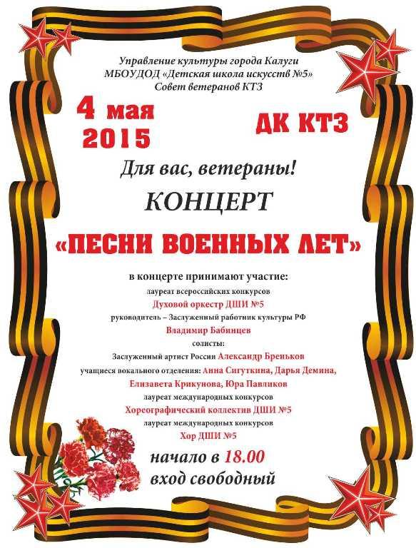 Праздничная программа «Песни военных лет» в ДК КТЗ