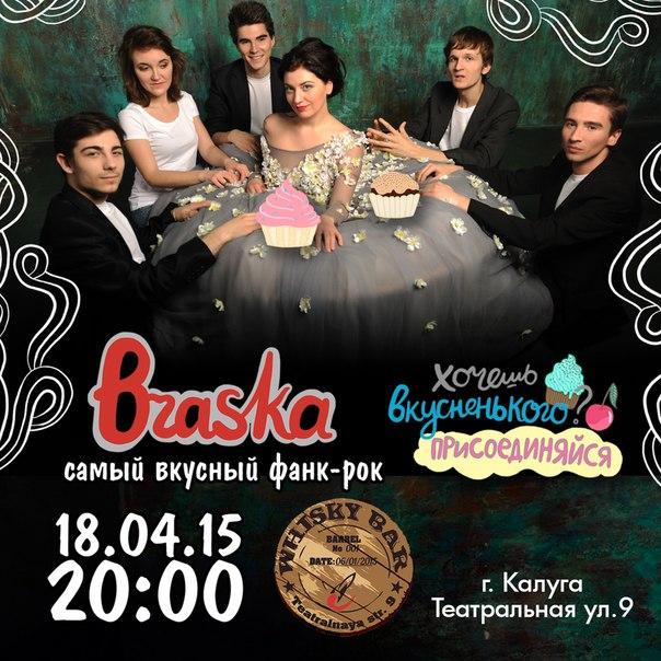 Braska в Whisky Bar «RAКЕТА»