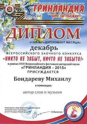 Калужские барды прошли во второй тур конкурса XXII Всероссийского фестиваля авторской песни «Гринландия»