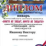 Диплом Виктора Иванова калуга