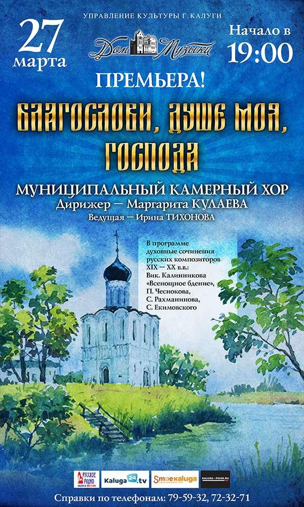 Муниципальный камерный хор 27 марта представит премьерную программу в Доме музыки