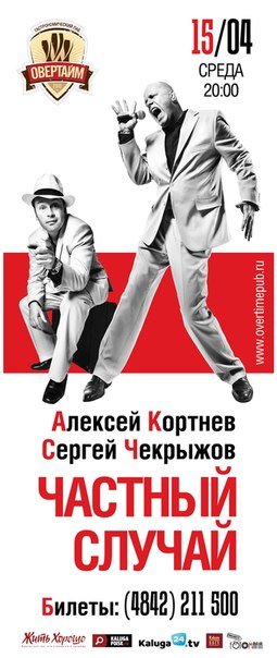 Кортнев и Чекрыжов в пабе «Овертайм»