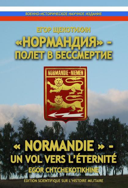К 70-летию Великой Победы выйдет второе издание книги «Нормандия» — полёт в бессмертие»