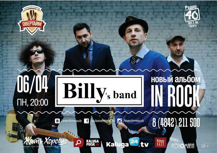 Billys Band в пабе Овертайм