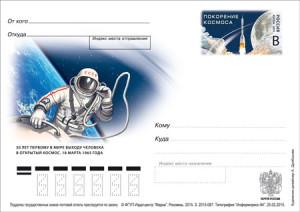 Почтовая карточка с оригинальной маркой «50 лет первому выходу человека в открытый космос» калуга
