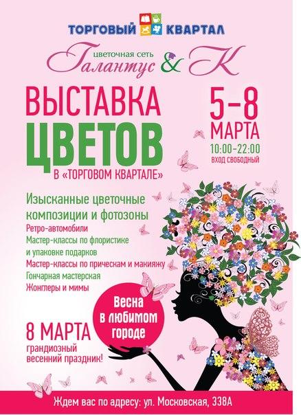 Выставка цветов в ТК «Торговый квартал»