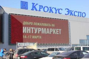 Международная туристская выставка «Интурмаркет» калуга