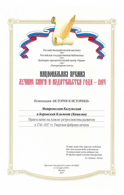 Книга митрополита Климента «Православие на Аляске: ретроспектива развития в 1741 – 1917 гг.» отмечена национальной премией