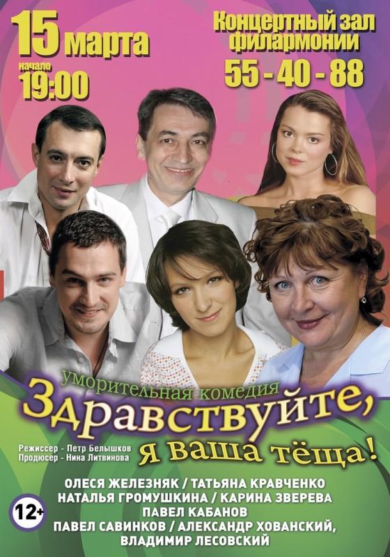 Комедия «Здравствуйте, я ваша тёща!» в Калужской областной филармонии