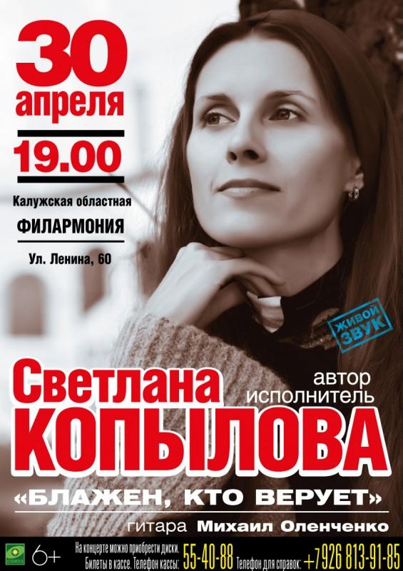 Светлана Копылова. Концерт-притча «Блажен ,кто верует» в Калужской областной филармонии
