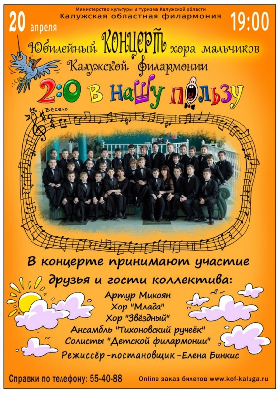 Юбилейный концерт хора мальчиков Калужской областной филармонии «2:0 В НАШУ ПОЛЬЗУ»
