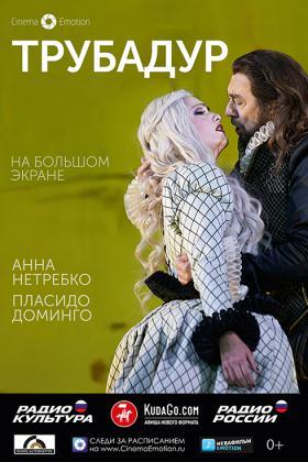 Показ оперных шедевров в кинотеатре «Центральный» продолжится «Трубадуром» «Аидой» Верди