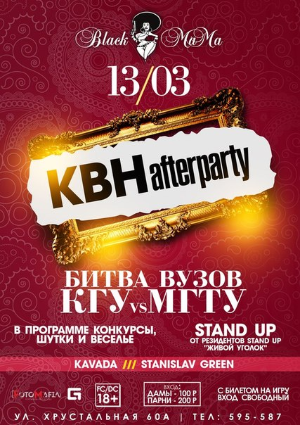КВН Afterparty в Black Mama