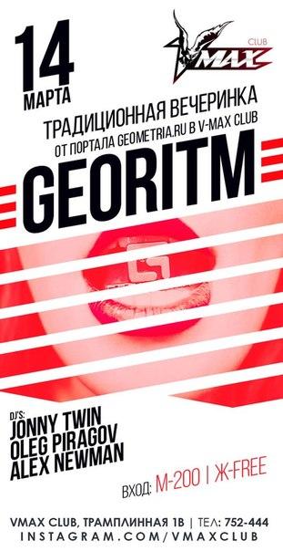 Georitm в VMAX CLUB