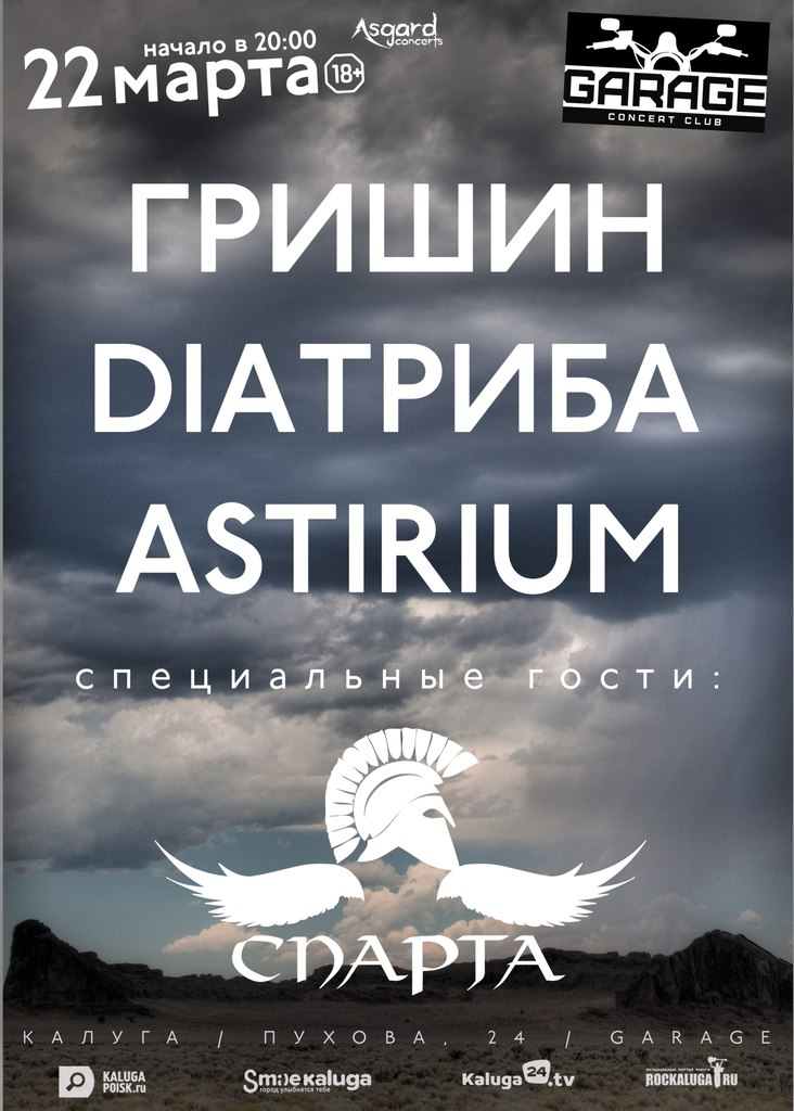 ГРИШИН, DIAТРИБА в Калуге, клуб GARAGE