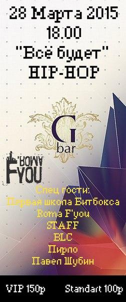 «Всё будет HIP-HOP!» в Gagarin Bar