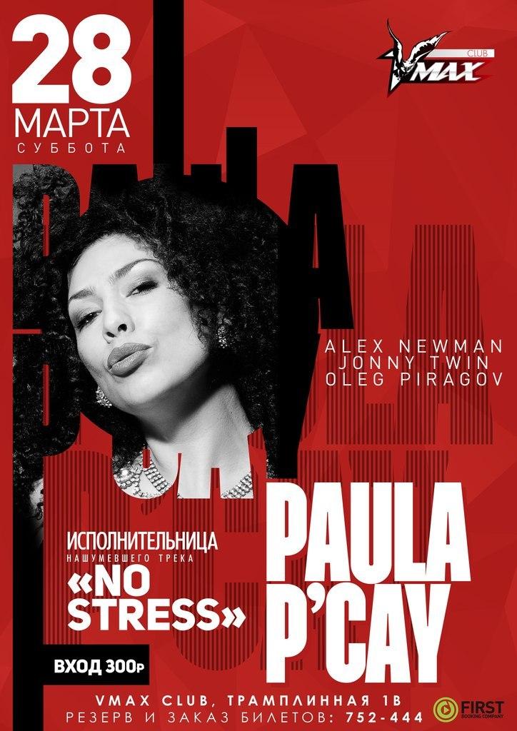 Paula P Cay в VMAX CLUB