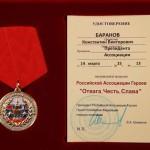 Медаль «Отвага, Честь, Слава» калуга