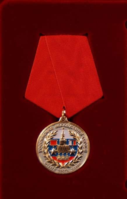 Ассоциация Героев России наградила Константина Баранова медалью «Отвага, Честь, Слава»