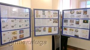 Выставка в в отделении почтовой связи в калуге