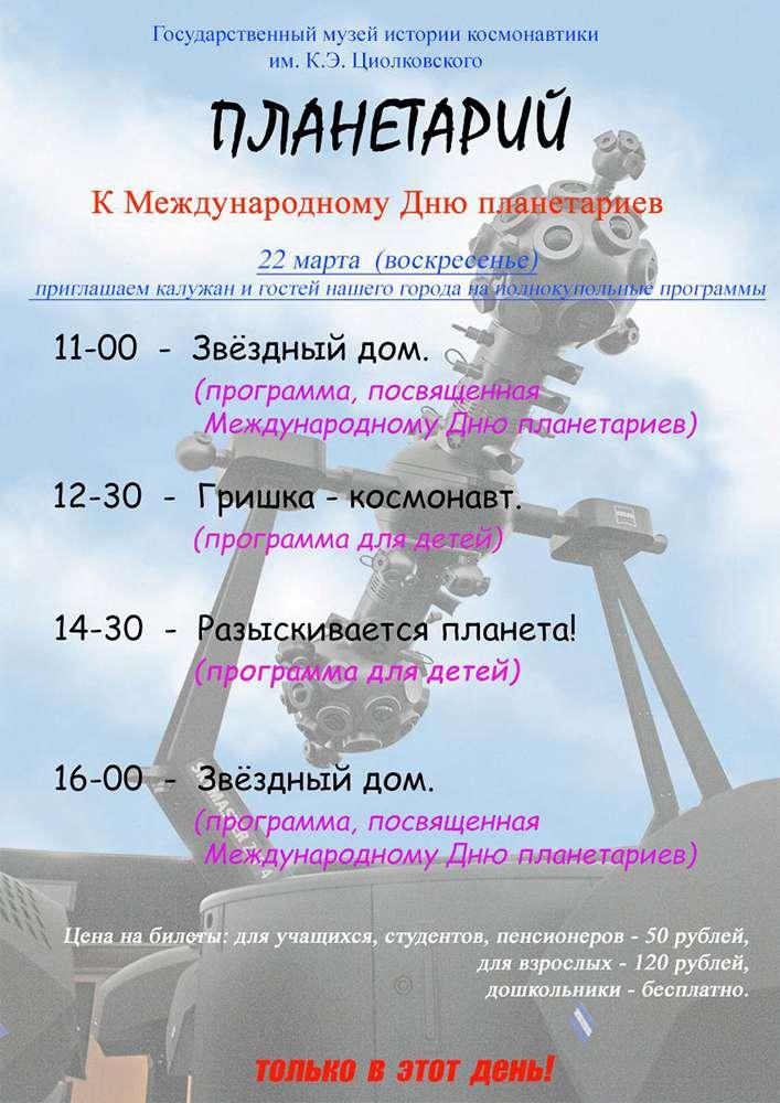 Государственный музей истории космонавтики отметит Международный день планетариев 22 марта