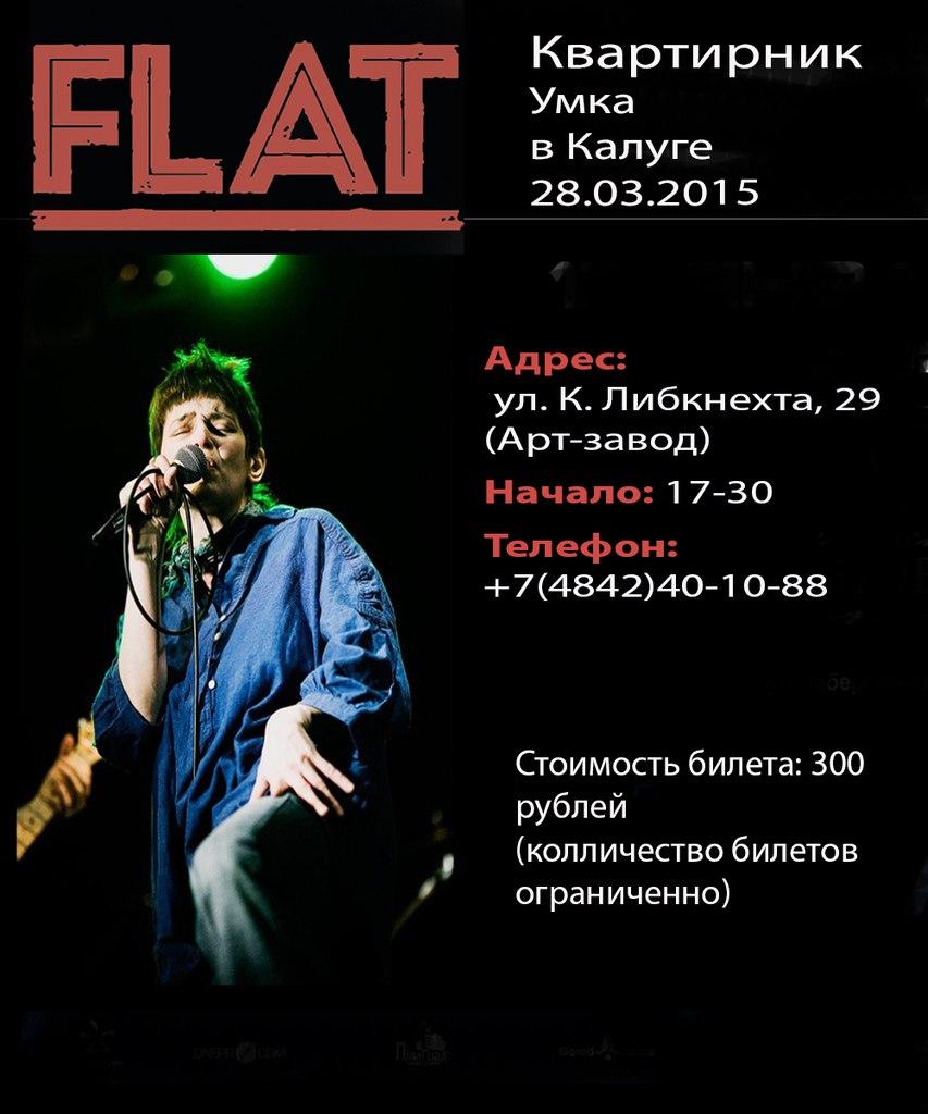 Квартирник Умки (Аня Герасимова) на FLAT
