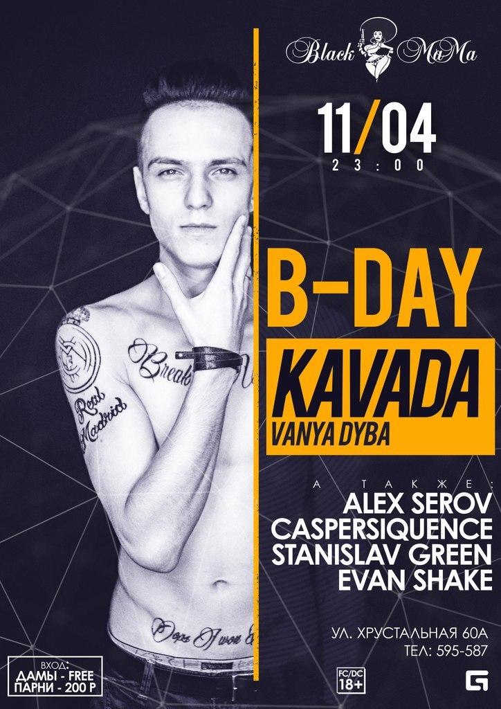DJ KAVADA B-Day в Black Mama