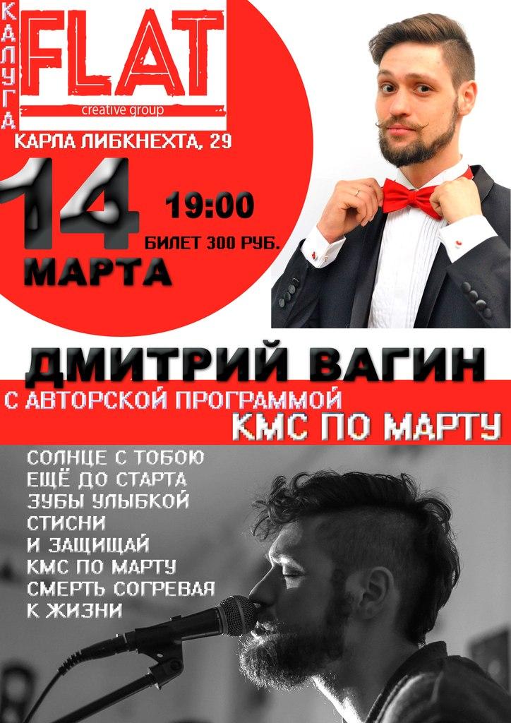 Дмитрий Вагин во FLAT