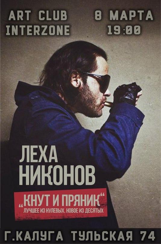 ЛЁХА НИКОНОВ в «INTERZONE»
