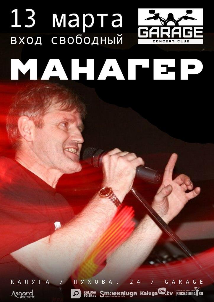 Манагер (Олег Судаков) в GARAGE